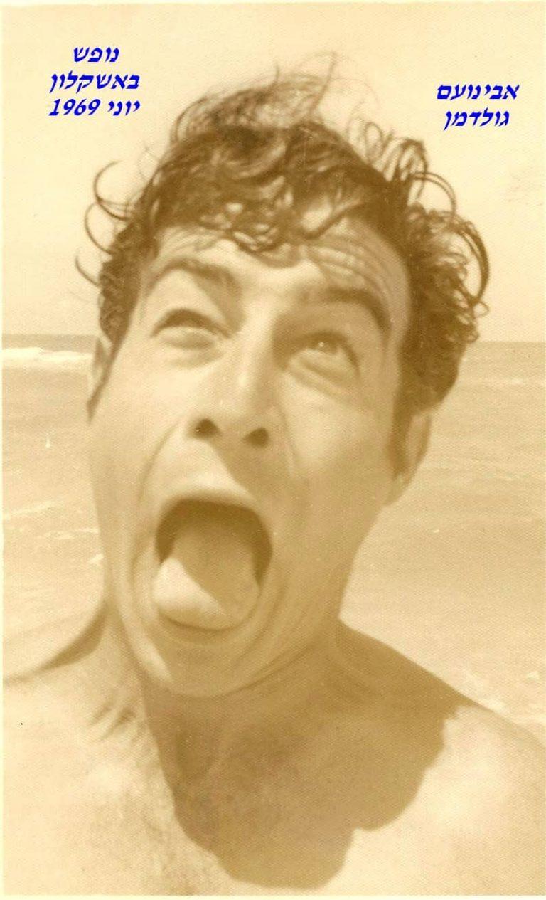 גולדמן נופש באשקלון יוני 1969