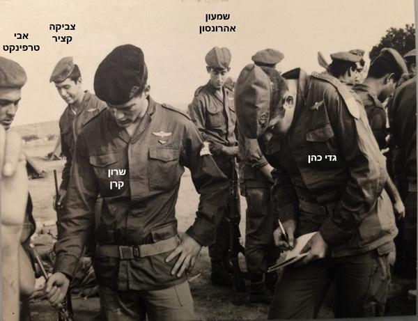 1970 טירונות בית ג וברין שרון קרן ו הסופר  גדי כהן ברישום למסדר נוסף וקאדר