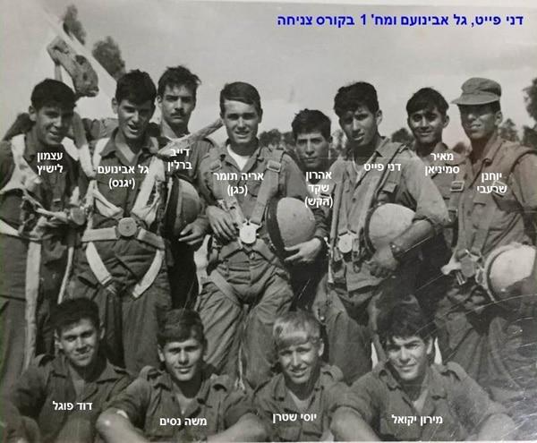1970 טירונות קורס צניחה בתל נוף דני פייט גל אבינועם ומחלקה 1
