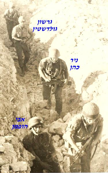 כיבוש יעד מבוצר מקדימה אבי הופמןניר כהןגרשון גולדשטיןמי השניים הנוספים