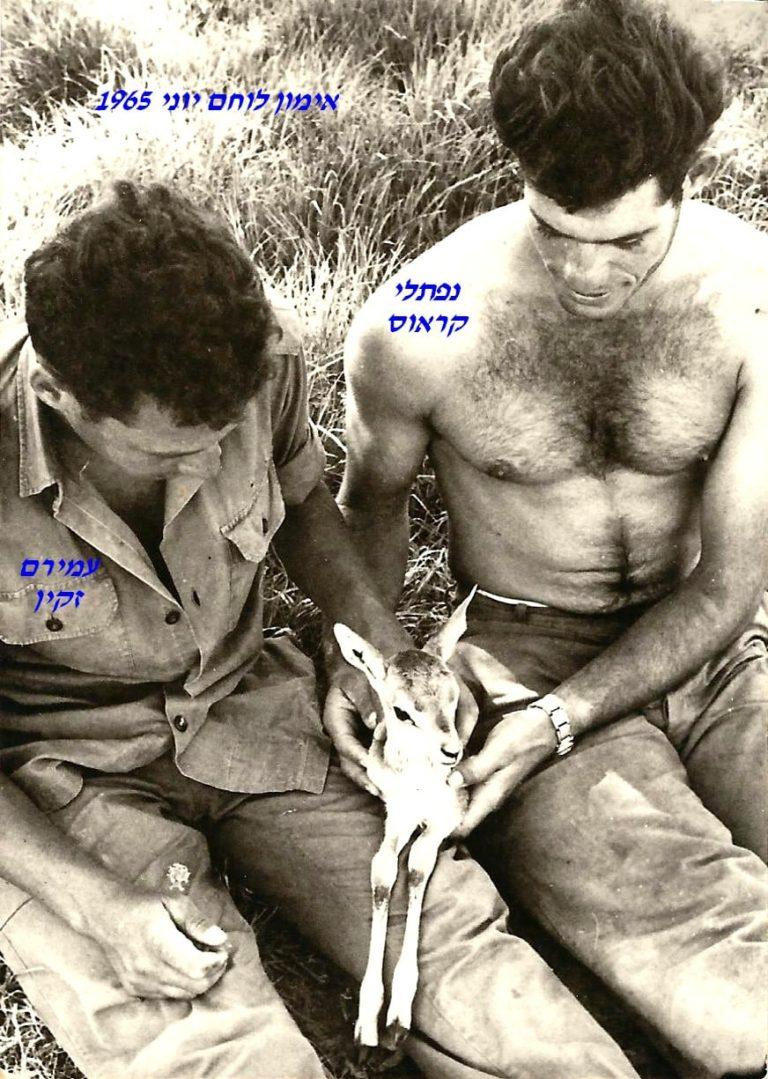 לוחם יוני 1965 נפתלי קראוס ועמירם זקין