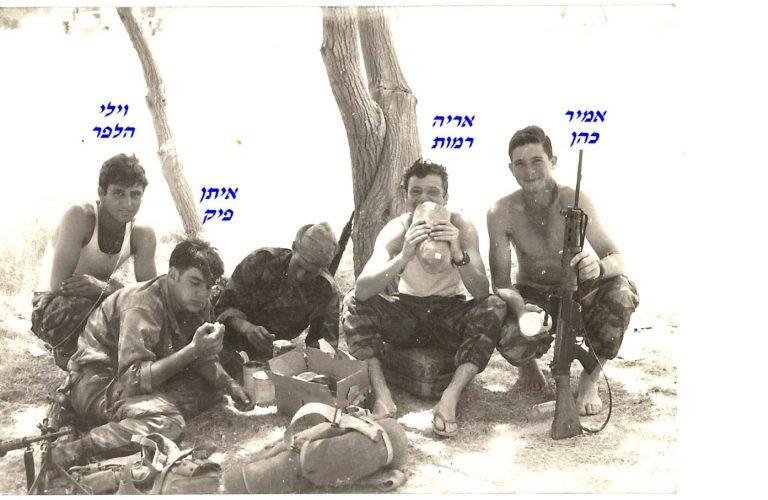 לוחם מימין אמיר כהןאריק שיפמןיוסיאיתן פיק וילי הלפר