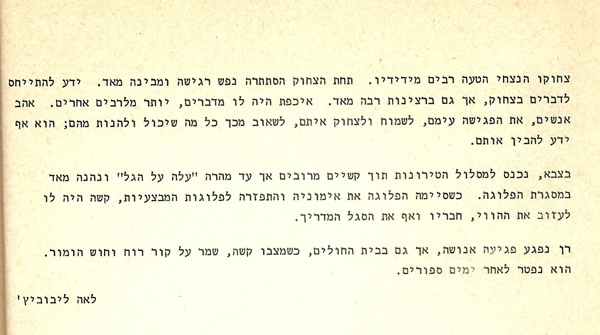 רן חיים מילים שכתבה לאה ליבוביץ 1