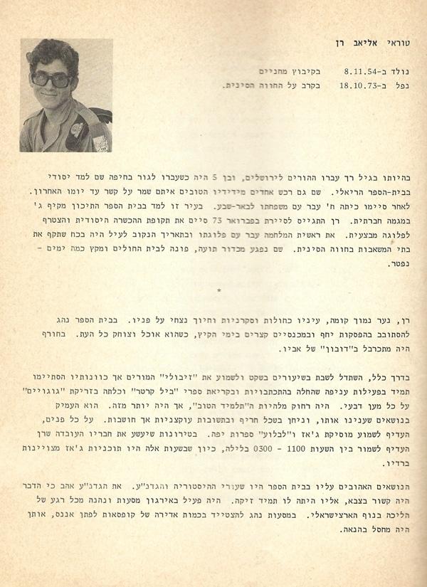רן חיים מילים שכתבה לאה ליבוביץ