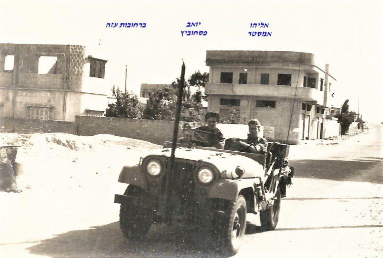 אמסטר ויואב פסחוביץ ברחובות עזה