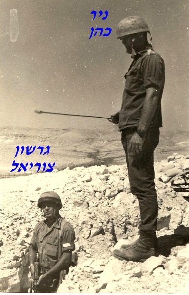 כיבוש יעד מבוצר מימין ניר כהן גרשון צוריאל