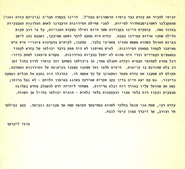 עזרא מילים שכתב מוטי ליברמן