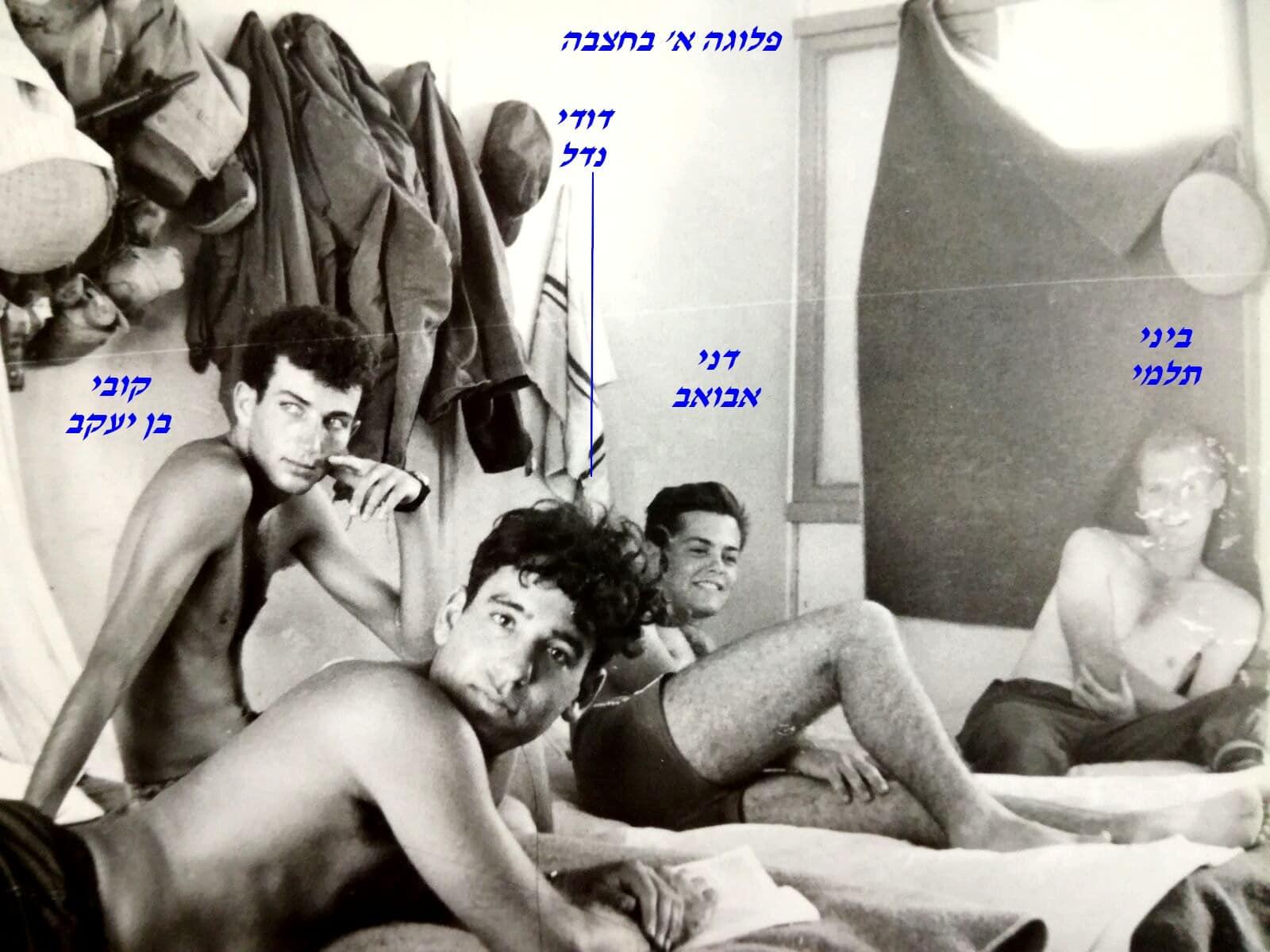 תלמי דני אבואב דודי נדל קובי בן יעקב פלוגה א בחצבה