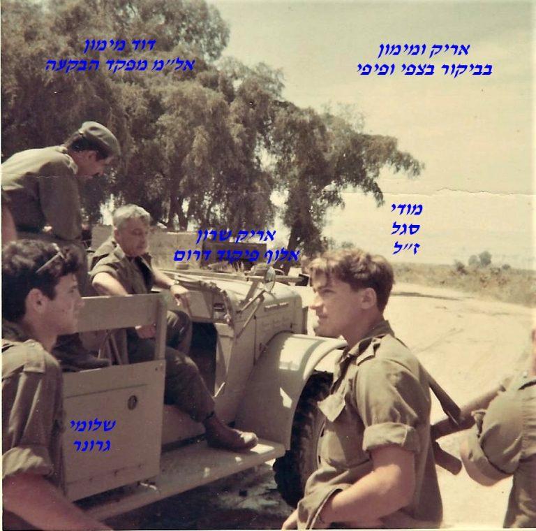 בצפי מימין מודי סגל זל אריק שרון אלוף הפיקוד דוד מימון אלמ מפקד הביקעה שלומי גרונר 1