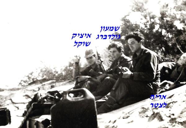 אחורי בחולות על האי מימין אריה לצטר שמעון גולדברג איציק שוקל