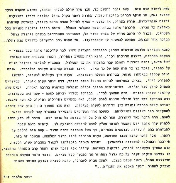 יעקב בניה מילים שכתב יואב הלפנד זל