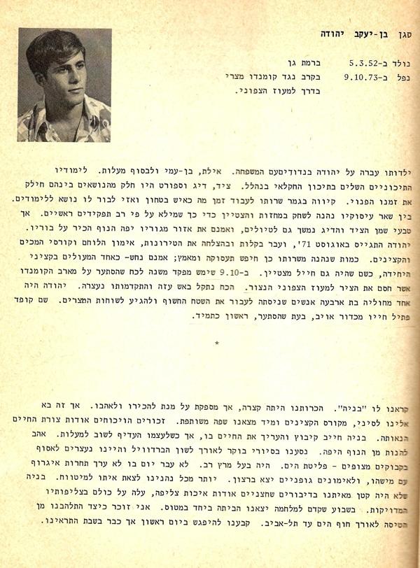 יעקב בניה מילים שכתב מוטי מנסוף