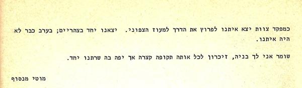 יעקב בניה מילים שכתב מוטי מנסוף 1