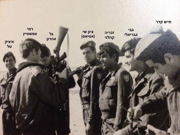 1970 אימון לוחם ערד הממ רמי אפשטיין והמכ גל אהרון בודקים נשק במסדר לקראת יציאה הביתה