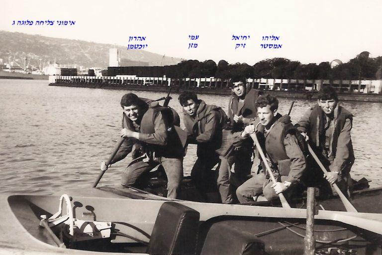 למבצע סרגנט משיטי סירות זודיאק אליהו אמסטר זל יחיאל זיק עמי מזן אהרון יוכטמן