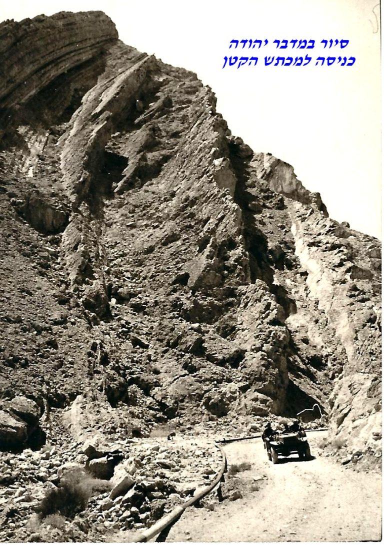 למכתש הקטן סיור במדבר יהודה