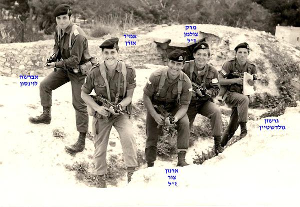 בהדרכת מחזור פברואר 69 מימין: גרשון גולדשטיין, מרק צולמן, ארנון צור, אמיר אורן אברשה לוינסון