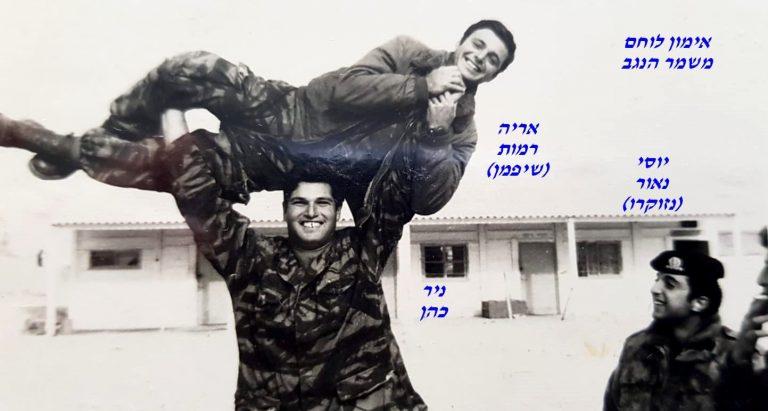 נאוראריה רמות שיפמןניר כהןאימון לוחם משמר הנגב