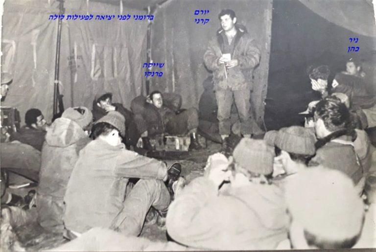 קרני מעביר תדריך ברומני לפני יציאה לפעילות לילה 1968