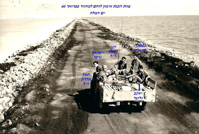 המלח צוות הדרכה קיץ 66 סיור הכנהרני מרכס ז לנפתלי קראוסחנוך אהרון ז לנהג ישראל גרברקשר יעקוב גלוצר 1