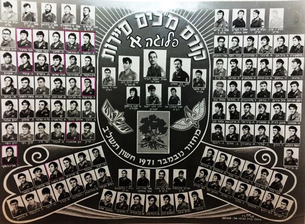 1972 סיום קורס מכים סיירות ב בזק  גולני