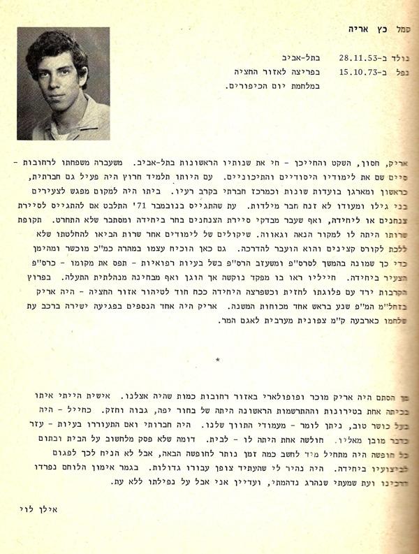 אריה אריק מילים שכתב אילן לוי