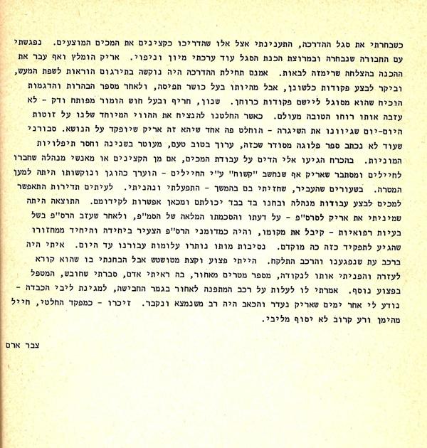 אריה אריק מילים שכתב ארם צבר
