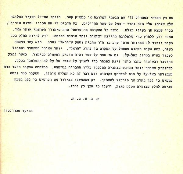יהושע שוקה כתב אביעד אהרונסון 1
