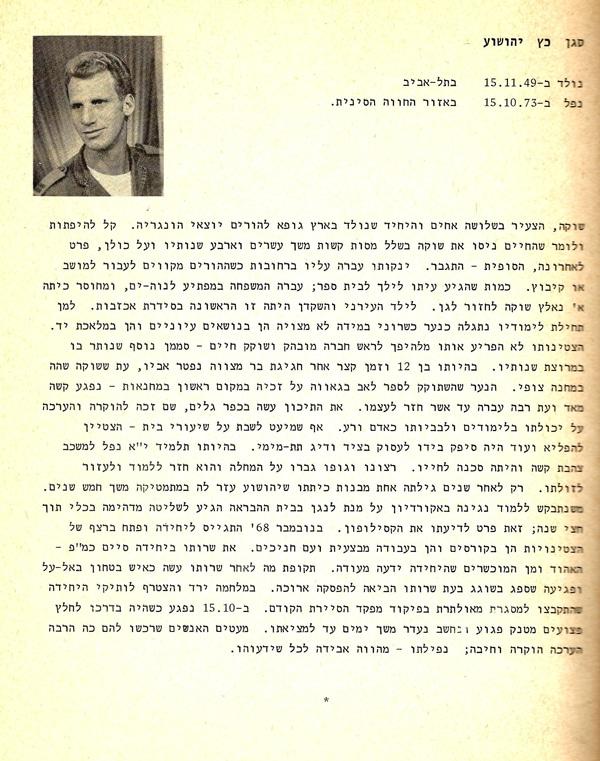יהושע שוקה כתב אביעד אהרונסון