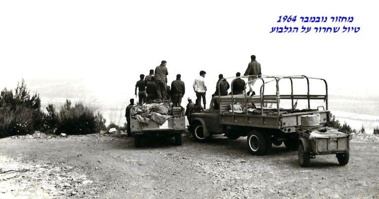 נובמבר 1964 טיול שחרור על הגלבוע