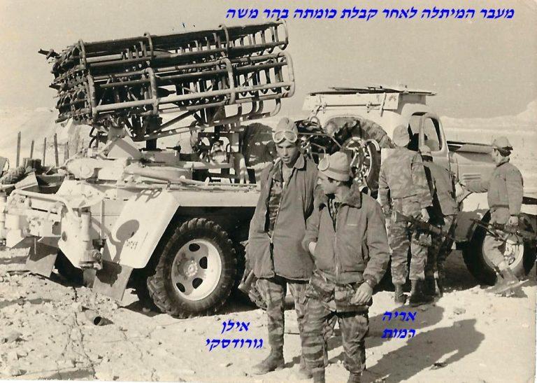 פברואר 67 אחרי קבלת הכומתה מימין ארי שיפמן ואילן גורודסקי