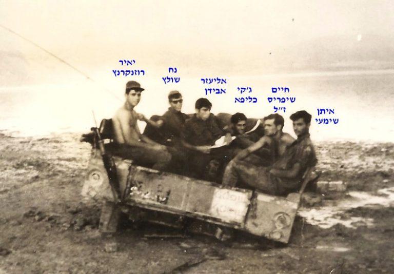 פברואר 68 החברים והרכב בבוץ