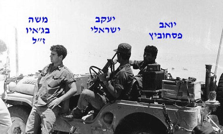 יואב פסחוביץ יעקב ישראלי משה בג איו ז ל