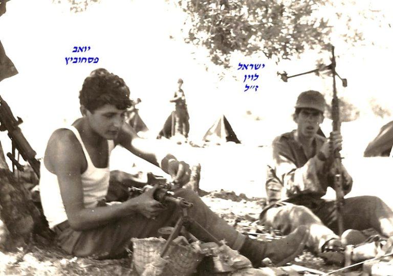 ישראל לוין ז ל ויואב פסחוביץ