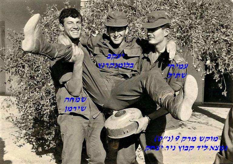 עמיחי שתיליעקב בלומנקרנץשמחה שירמןמוקש שנמצא על דרך הפטרולים ליד קבוץ ניר יצחק