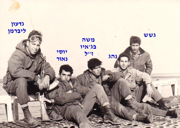 ההתשה משה בגאיו זל יוסי נאור גדעון ליברמן