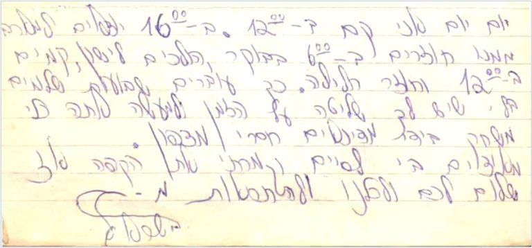 רשימה של ישראל דצמבר 1969בבלוק רימון