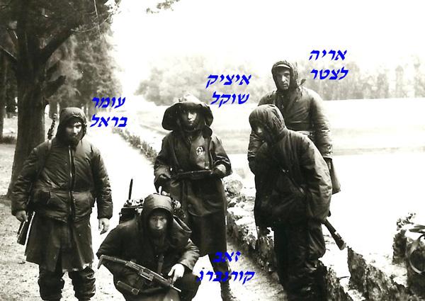 בגדה בריכות שלמה מימיןאריה לצטראיציק שוקלעומר בראל מקדימה זאב קורנברג מי החמישי