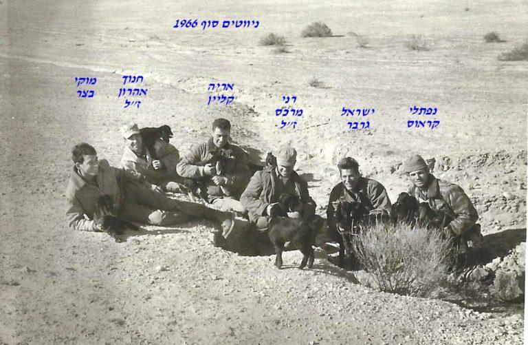 סוף 1966 נפתלי קראוס ישראל גרבר רני מרכס ז ל אריה קליין חנוך אהרון ז ל מוקי בצר