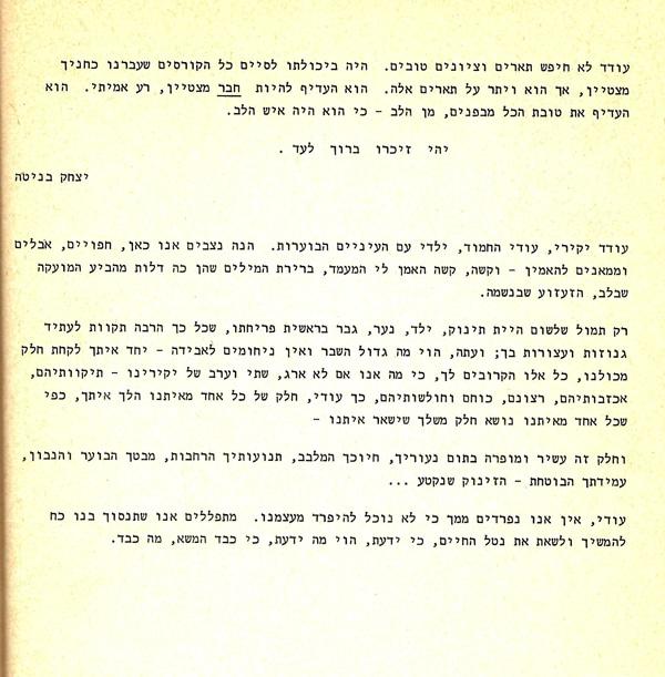 עודד כתב יצחק בניטה 1