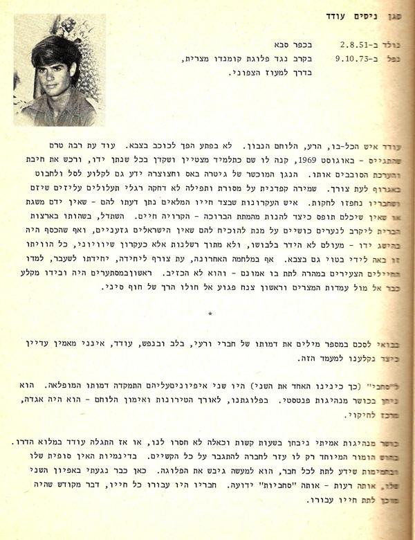 עודד כתב יצחק בניטה
