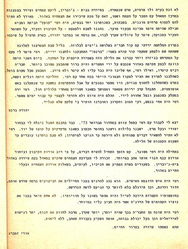 רמי כתב יהודה ברנט 1