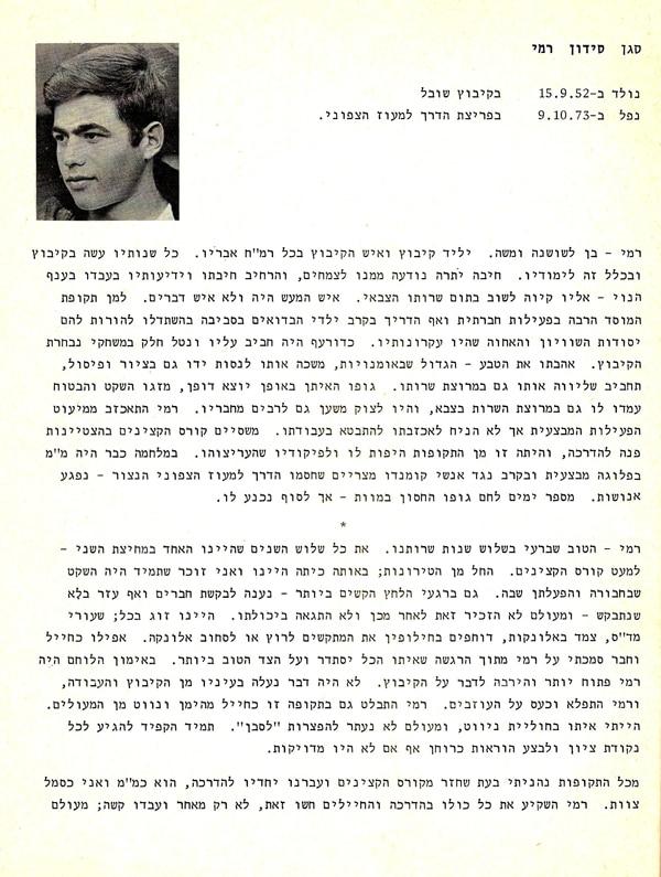 רמי כתב יהודה ברנט
