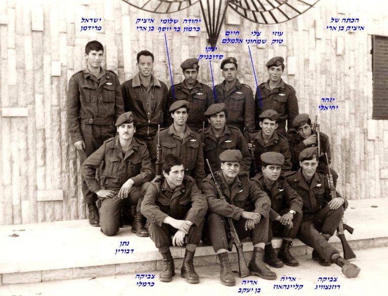 שקד חברים ממחזור נובמבר 1967