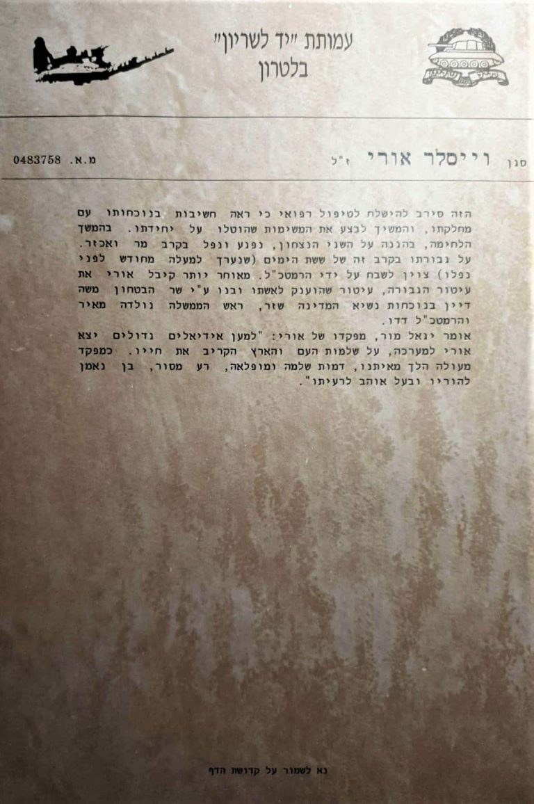 שקד כתבה על אורי ויסלר בחיל השריון עיטור הגבורה