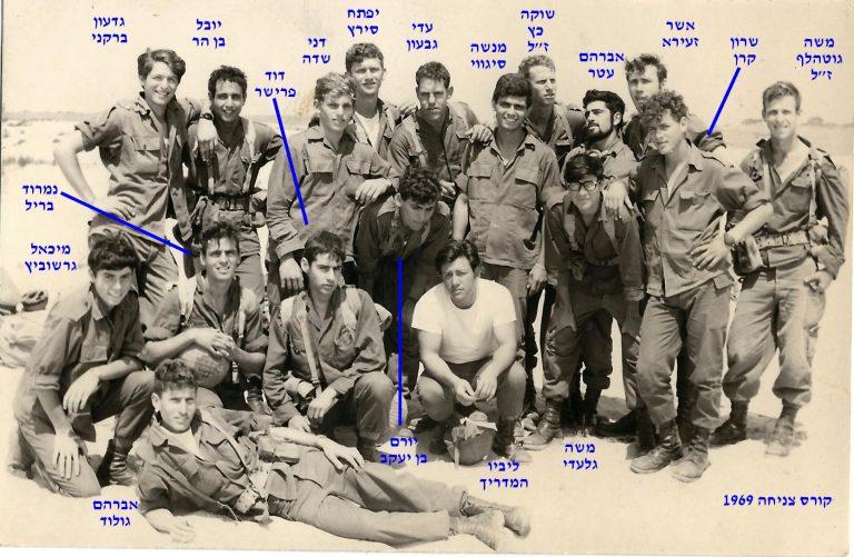 שקד מחזור נובמבר 1968 משה גוטהלף