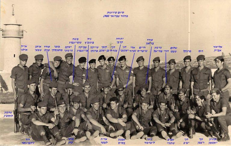 שקד מחזור פברואר 1968 סיום טירונות