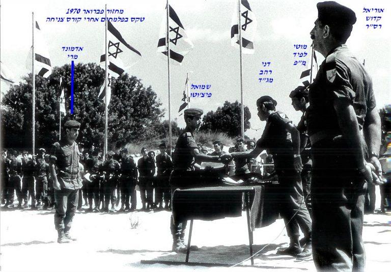 שקד מחזור פברואר 1970 סיום קורס צניחה