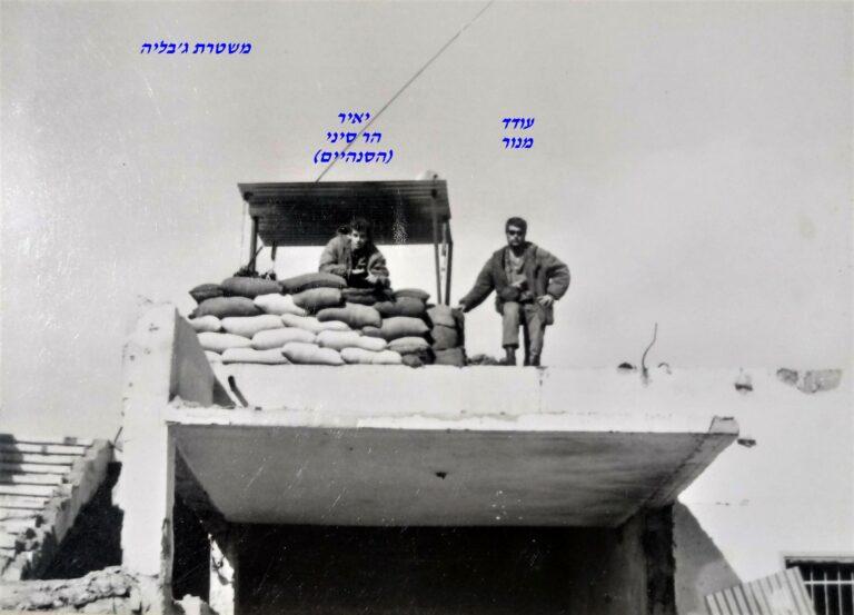 מנור ויאיר הסנהיים במשטרת גבליה