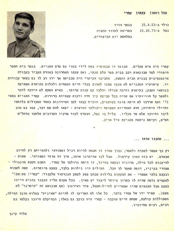 עמרי יעקב כתב אלדד קינן